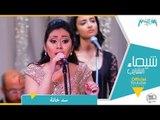شيماء الشايب - سد خانة من حفل معهد الموسيقي العربية Shaimaa Elshayeb - Sad Khana Live