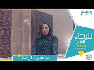 Shaimaa Elshayeb - Rabena Yedem Ely Bena شيماء الشايب - ربنا يديم اللي بينا 2019