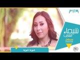 شيماء الشايب - شوية شوية Shaimaa Elshayeb - Shwaya Shwaya