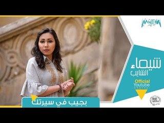 بجيب في سيرتك - شيماء الشايب Bageb Fe Sertak - Shaimaa Elshayeb 2019
