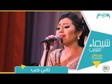 شيماء الشايب - تاني حب من حفل مسرح معهد الموسيقي العربية Shaimaa Elshayeb - Tany Hob Live