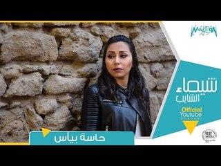 حاسة بيأس - شيماء الشايب 2019 Hasa Beya's - Shaimaa Elshayeb