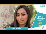 شيماء الشايب -  اسلمي يا مصر  Shaimaa Elshayeb - Islamy Ya Misr