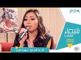 شيماء الشايب- كل ده كان ليه - Shaimaa Elshayeb -Kol dah kan Leeh