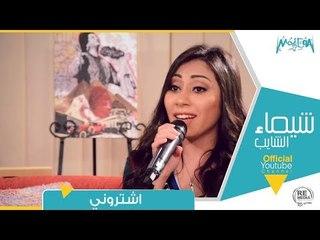 شيماء الشايب- اشتروني- Shaimaa Elshayeb -Eshtrony