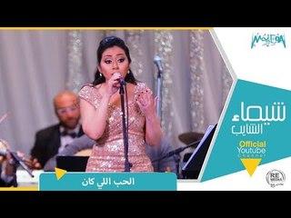 شيماء الشايب - الحب اللي كان من حفل معهد الموسيقي العربية Shaimaa Elshayeb - Elhob Ely Kan Live