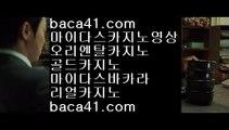 baca41.com,#유관순... seq,#진주만,마닐라호텔,씨오디스피드게임,필리핀종합정보여행커뮤니티,OKADA마닐라,바카라사이트,baca41.com,,,,