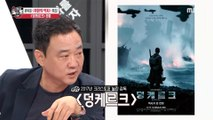 [HOT] a war film recommended by critics, 섹션 TV 20190815