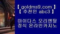카지노박사 ★ ✅먹검 ♪  먹튀검색기 ♪  마이다스카지노 GOLDMS9.COM ♣ 추천인 ABC3   먹검 ♪  먹튀검색기 ♪  마이다스카지노✅★  카지노박사