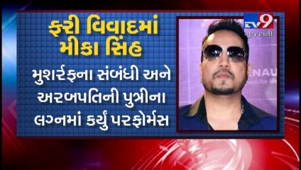 Singer Mika Singh in trouble post controversial performance in Pakistan|TV9GujaratiNews
