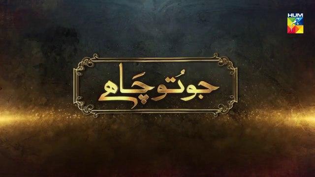 Jo Tu Chahay Episode #08 Promo HUM TV Drama