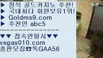 더블덱블랙잭적은검색량 ⅝ 3카드포커 【 공식인증   GoldMs9.com   가입코드 ABC5  】 ✅안전보장메이저 ,✅검증인증완료 ■ 가입*총판문의 GAA56 ■더블덱블랙잭적은검색량 {{{ 크레이지21 {{{ 카지노워 {{{ 카지노무료여행 ⅝ 더블덱블랙잭적은검색량