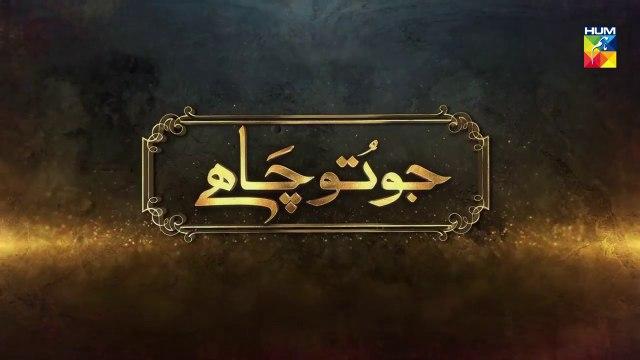 Jo Tu Chahay Episode #07 HUM TV Drama 15 August 2019