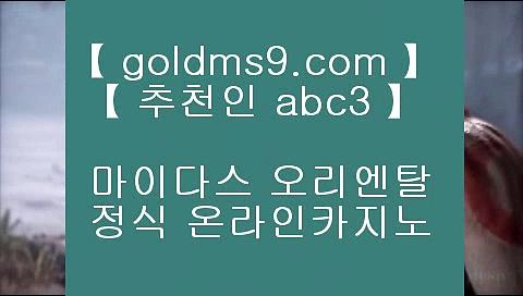 midas hotel and casino❃바카라방법     https://www.goldms9.com  바카라사이트 온라인카지노♣추천인 abc5♣ ❃midas hotel and casino