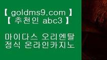 ✅사설도박이기기✅△스마트폰카지노 ♪  핸드폰카지노 ♪  goldms9.com ♪  스마트폰카지노 ♪  핸드폰카지노◈추천인 ABC3◈ △✅사설도박이기기✅