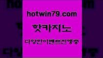 카지노 접속 ===>http://hotwin79.com  카지노 접속 ===>http://hotwin79.com  hotwin79.com )))( - 마이다스카지노 - 카지노사이트 - 바카라사이트 - 실시간바카라hotwin79.com )))( - 마이다스카지노 - 카지노사이트 - 바카라사이트 - 실시간바카라hotwin79.com ぶ]]】바카라사이트 | 카지노사이트 | 마이다스카지노 | 바카라 | 카지노hotwin79.com )-카지노-바카라-카지노사이트