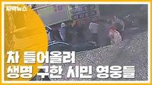 [자막뉴스] 차 들어올려 생명 구한 시민 영웅들 / YTN