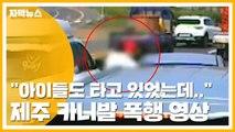 """[자막뉴스] """"아이들도 타고 있었는데..."""" 제주 카니발 폭행 영상 논란 / YTN"""