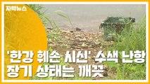 [자막뉴스] '한강 훼손 시신' 수색 작업·신원 확인 난항 / YTN