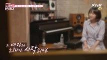 노래가 시작되면 사랑이 시작된다? #노래에반하다 최초 공개