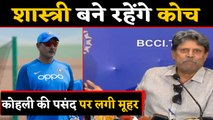 Ravi Shastri rename as the head coach of the Indian Cricket Team | वनइंडिया हिंदी