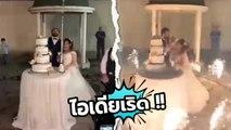 คู่ไหนมีแผนจะแต่งงาน ลองมาดูนี่... ช่วงตัดเค้กสุดแสนตื่นตาตื่นใจ