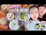 Eng) Dating at a cafe in Sungsoo,Lion King VLog