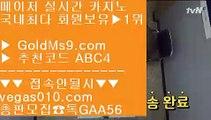 실재카지노 3 실제카지노영상 【 공식인증 | GoldMs9.com | 가입코드 ABC4  】 ✅안전보장메이저 ,✅검증인증완료 ■ 가입*총판문의 GAA56 ■고스톱노하우 ㉩ 먹튀없는카지노 ㉩ 리잘파크실시간카지노 ㉩ 메이저안전놀이터 3 실재카지노