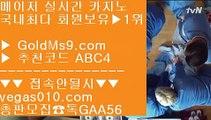 안전공원 ⅛ 먹튀 【 공식인증 | GoldMs9.com | 가입코드 ABC4  】 ✅안전보장메이저 ,✅검증인증완료 ■ 가입*총판문의 GAA56 ■검증완료 골드카지노 #$% 안전사설카지노사이트 #$% 검증완료사이트 #$% 먹튀없는사이트 ⅛ 안전공원