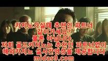 실시간모바일사이트♥♥♥라이센스사이트♣pb-222.com♣바카라문의♣온라인사이트문의♣♥♥♥실시간모바일사이트