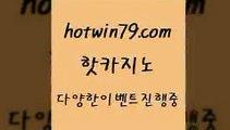 카지노 접속 ===>http://hotwin79.com  카지노 접속 ===>http://hotwin79.com  hotwin79.com 바카라사이트 hotwin79.com ]]] 먹튀없는 7년전통 마이다스카지노- 마이다스정품카지노hotwin79.com ▧))) 크레이지슬롯-크레이지-슬롯게임-크레이지슬롯게임hotwin79.com )]} - 마이다스카지노 - 마이더스카지노 - 마이다스바카라 - 마이더스바카라hotwin79.com ☎ - 카지노사이트|바카라