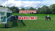 인터넷경마사이트 MA892..NET 사설경마정보 서울경마예상 경마예상사이트