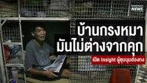 เปิด Insight ผู้ชุมนุมฮ่องกง