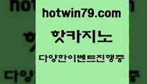카지노 접속 ===>http://hotwin79.com  카지노 접속 ===>http://hotwin79.com  hotwin79.com )))( - 마이다스카지노 - 카지노사이트 - 바카라사이트 - 실시간바카라hotwin79.com )))( - 마이다스카지노 - 카지노사이트 - 바카라사이트 - 실시간바카라hotwin79.com 】∑) -바카라사이트 우리카지노 온라인바카라 카지노사이트 마이다스카지노 인터넷카지노 카지노사이트추천 hotwin79.com )