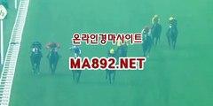 검빛경마 MA892.NET#온라인경마게임 #오늘의경마 #경마커뮤니티 #