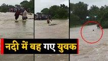 MP में बाढ़ का क़हर, नदी में बहे दो युवक   वनइंडिया हिंदी