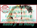 LOVe porBLEM solUTIOn baba ji????+-91-9928979713????love maRRiAgE SPECIAlist baba ji  in Uk