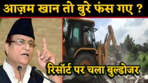Azam Khan को अवैध कब्जा करना पड़ा भारी, Rampur में Humsafar Resort पर चली JCB   वनइंडिया हिंदी