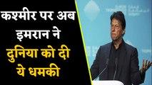 Pakistan की Kashmir पर गीदड़भभकी, अब Imran Khan ने दुनिया को दी धमकी | वनइंडिया हिंदी