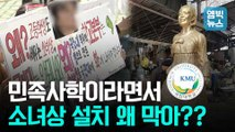 [엠빅뉴스] '평화의 소녀상' 세계로 퍼지는데...국민대에선 '창고 신세'??