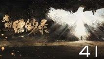 【超清】《九州飘渺录》第41集 刘昊然/宋祖儿/陈若轩/张志坚/李光洁/许晴/江疏影/王鸥