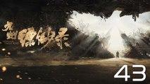 【超清】《九州飘渺录》第43集 刘昊然/宋祖儿/陈若轩/张志坚/李光洁/许晴/江疏影/王鸥