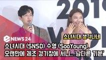 소녀시대 (SNSD) 수영 (SooYoung), 오랜만에 체조 경기장 '남다른 기분'