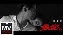 蔡旻佑 Evan Yo【變心記】HD 高清官方完整版 MV