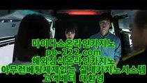 온라인카지노주소★모바일바카라주소★pb-222.com★모바일카지노주소★온라인카지노주소★★온라인카지노주소