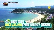 [예고] 여름 특집! 바다 사나이 김민준을 찾아간 악동들