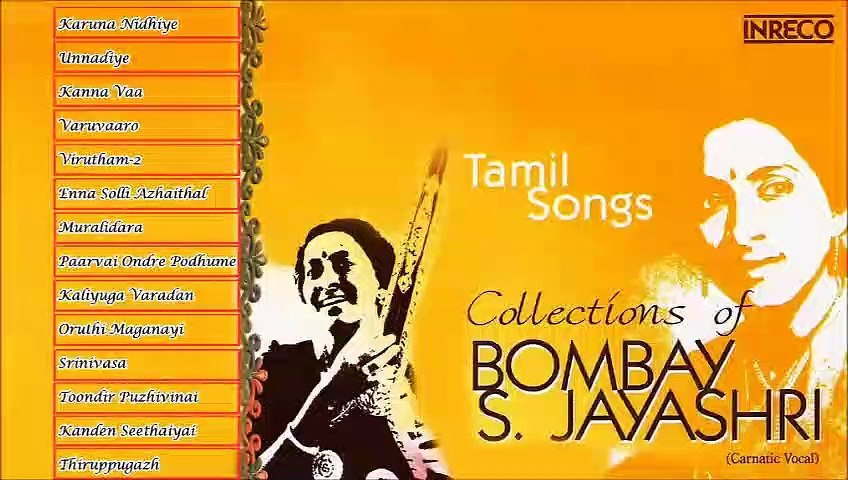 CARNATIC VOCAL  COLLECTIONS OF BOMBAY S. JAYASHRI  VOL - 2  JUKEBOX