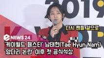 ′케이월드 페스타′ 남태현(Tae Hyun Nam), ′양다리 논란′ 이후 첫 공식석상