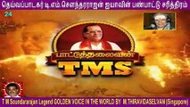 T M Soundararajan Legend-  பாட்டுத்தலைவன் டி.எம்.எஸ்  Episode - 24