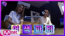 ′JYP 소속 친구 사귀어 본 적도 없니?′ 친해지기 미션→공통 인맥 찾기!